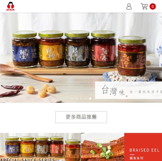 FireShot Capture 621 - 【保濟堂】台灣健康品牌 - 歡迎光