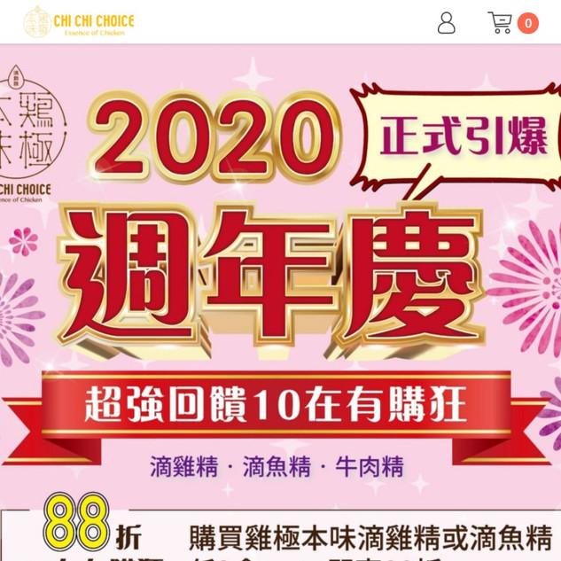 FireShot Capture 619 - 【保濟堂】台灣健康品牌 - 歡迎光