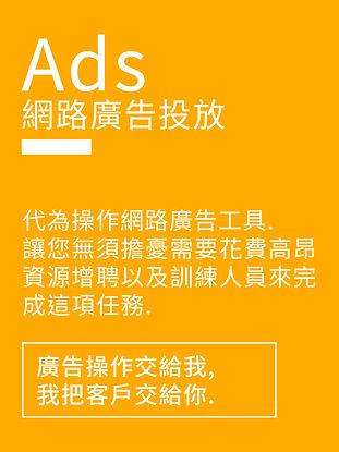 七月廣告_首頁_服務簡介_ADS.jpg