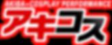 akicos_logo.png