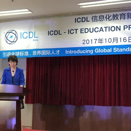 中江国际获颁ICDL中国授权考试认证中心
