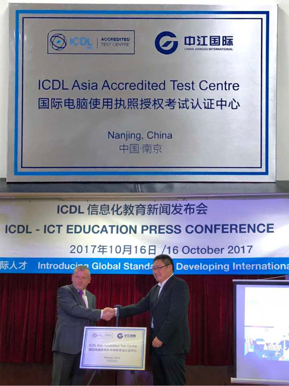 ☆中江国际星洲分公司沙宁华总经理接受ICDL授牌☆