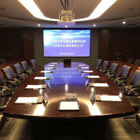 商务部刘民强商务参赞一行来中江国际调研工作