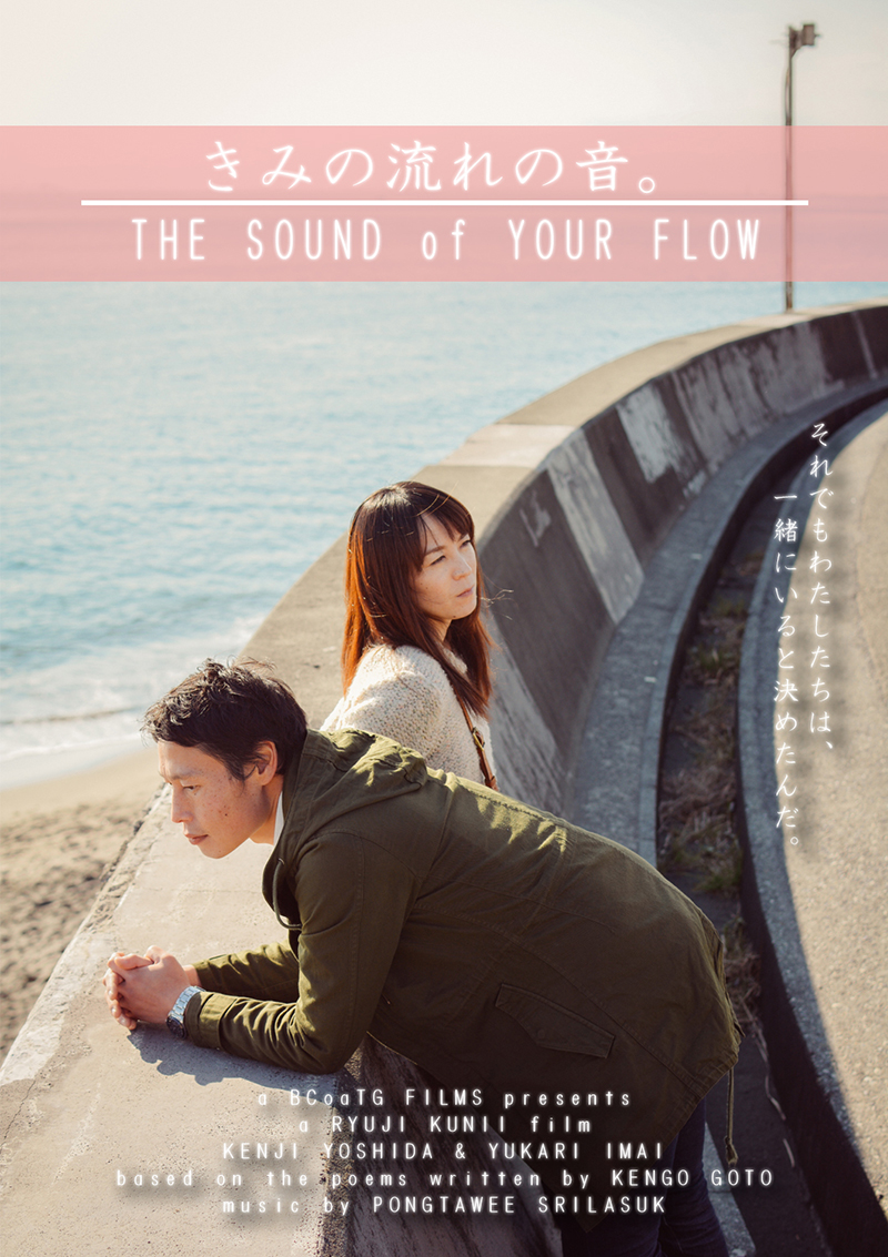 THE SOUND of YOUR FLOW - 2016