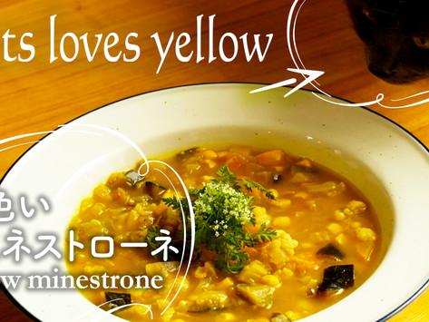 黄色のミネストローネスープ