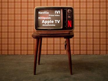 Стриминговые сервизы для просмотра фильмов.