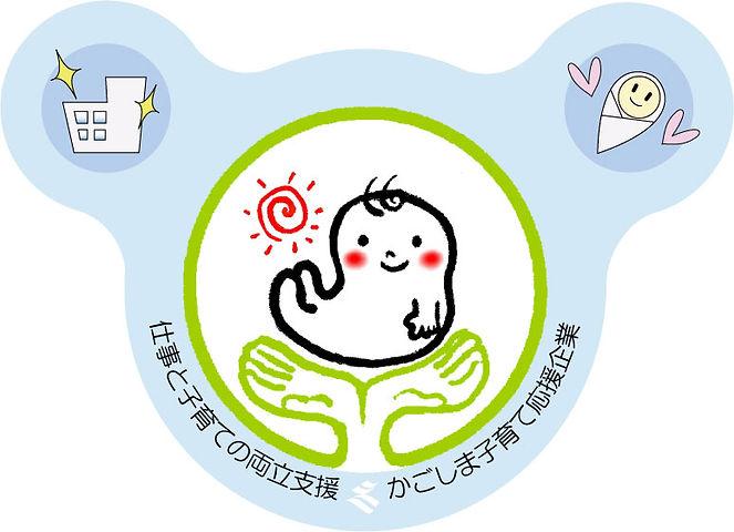 ①かごしま子育て応援企業登録マーク.jpg