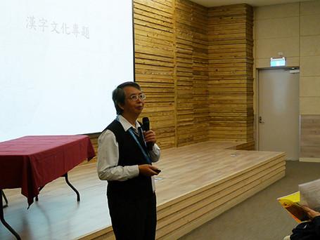 首屆漢字文化研習會在逢甲,帶大家領略文字深層的文化面