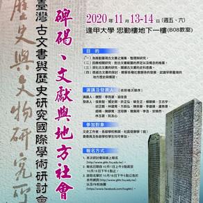碑碣、文獻與地方社會 -第10屆臺灣古文書與歷史研究國際學術研討會