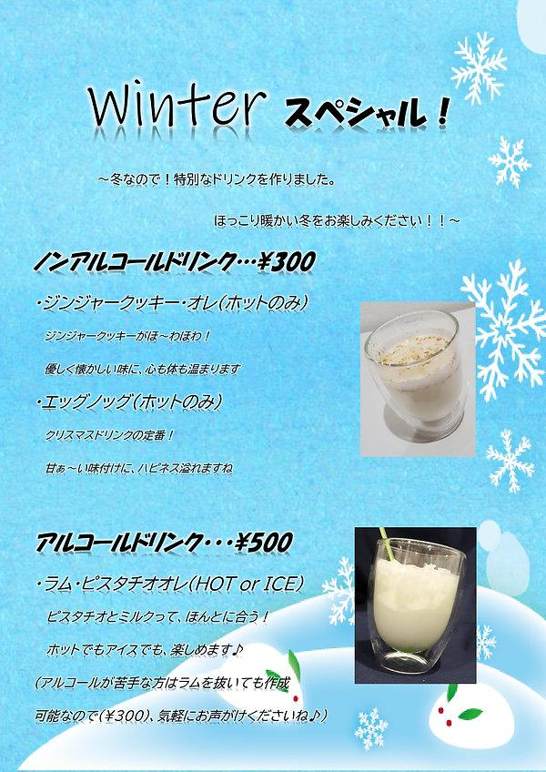 冬の特別メニュー_page-0001.jpg