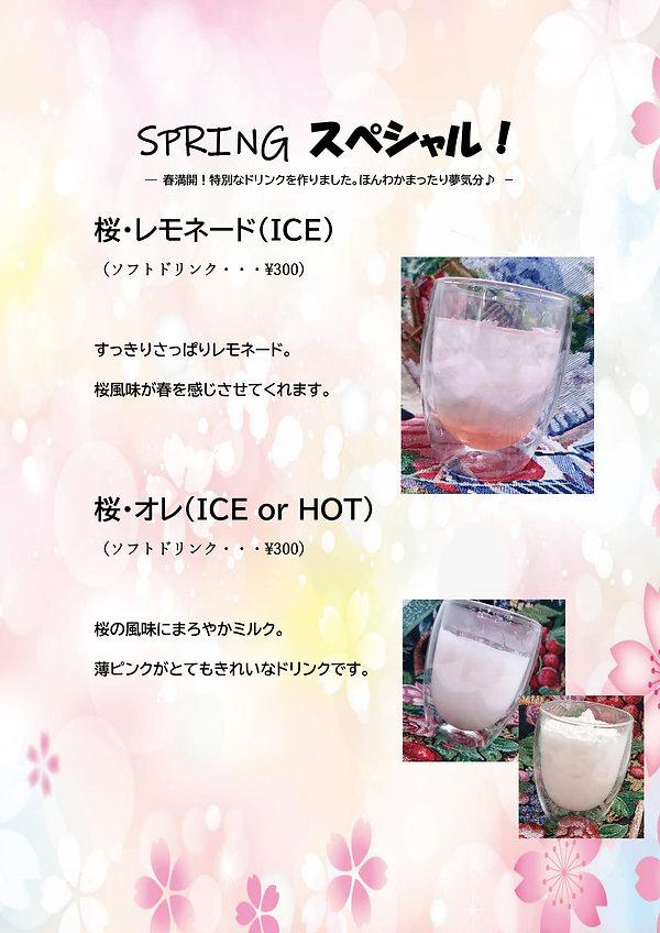 春の特別メニュー-1.jpg