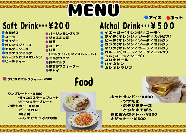 menu20201021.png