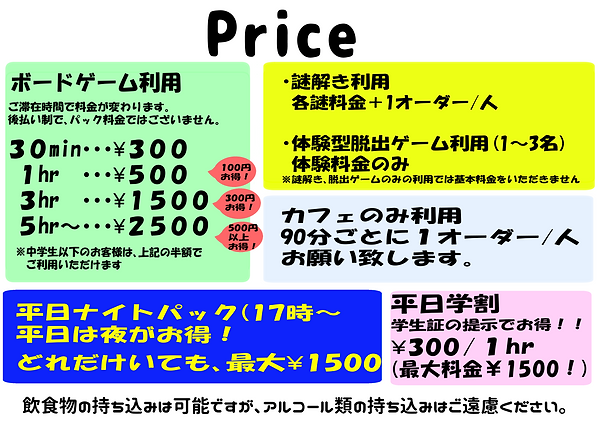料金20201212.png