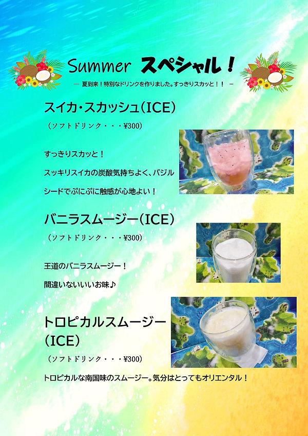 夏の特別メニュー-1.jpg