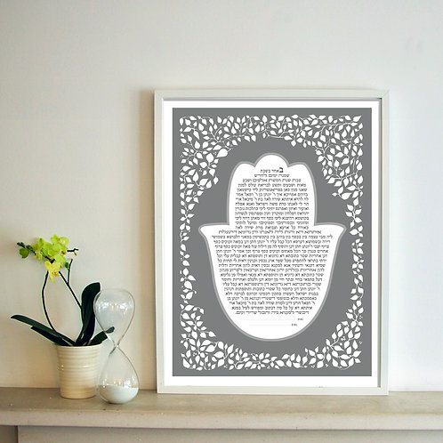 In the Stars - Gold Collection Ketubah