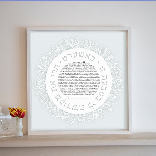 Dreamcatcher - Gold Collection Ketubah
