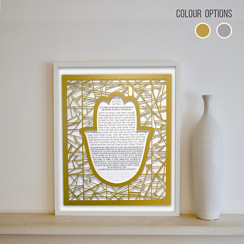 Roots - Gold Collection Ketubah
