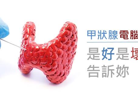 甲狀腺結節電腦篩檢「安克甲狀偵」的論文於醫學會中發表報告  創新影像醫材可提升甲狀腺癌判讀準確率、以及降低近三成不必要的甲狀腺切除手術