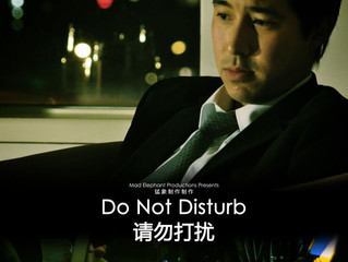 Barry Wilkinson talks about his film, Do Not Disturb.
