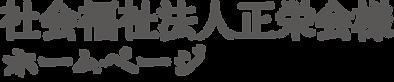 社会福祉法人正栄会様ホームページ