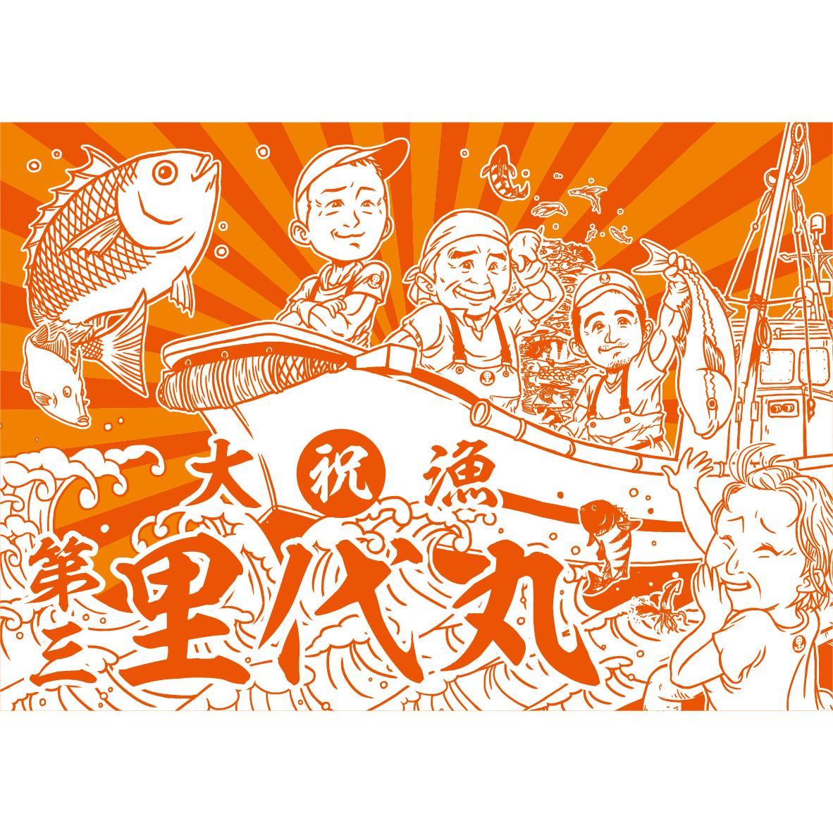 里代丸様大漁旗
