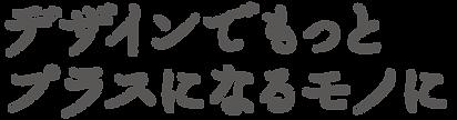 鹿児島 デザイン事務所