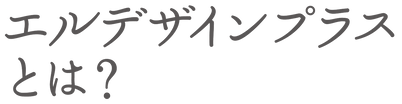 鹿児島 デザイン会社