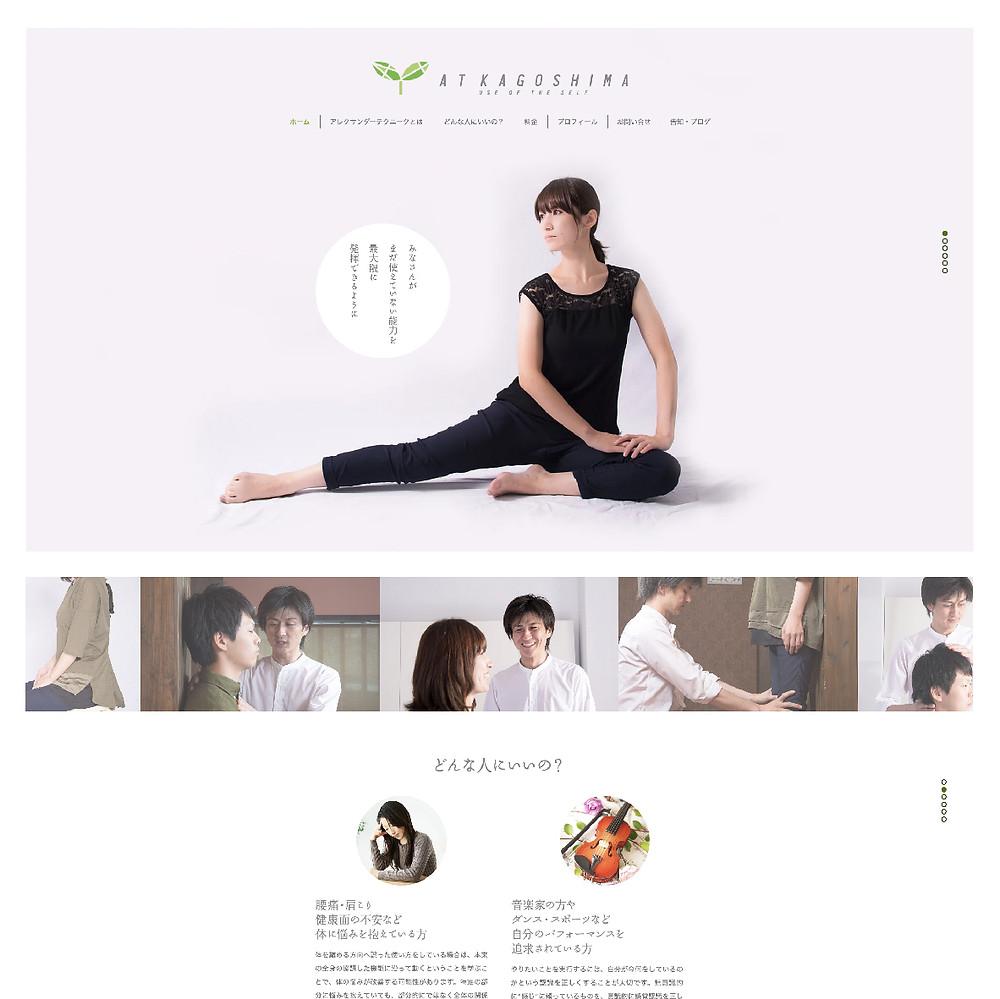 AT KAGOSHIMA様ホームページ