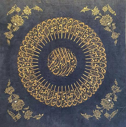 Al-Isra 84