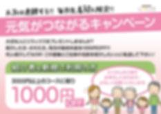 喜らっくす。LINEキャンペーン2.jpg