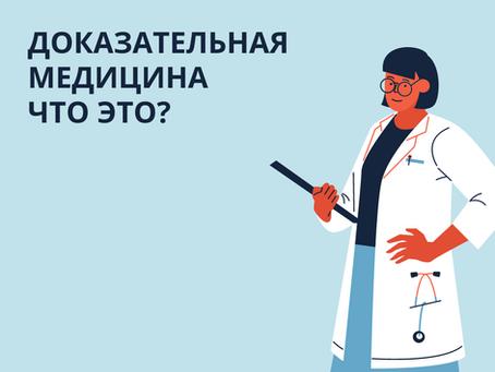 Доказательная медицина