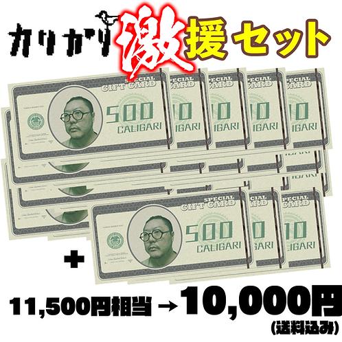 カリガリ激援セット 11,500円相当
