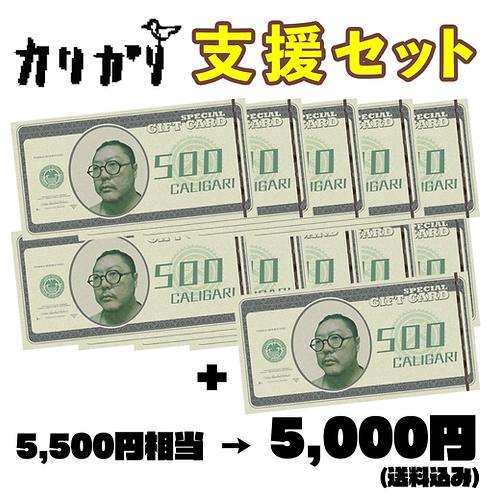 カリガリ支援セット 5,500円相当