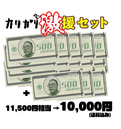 カリガリ激援セット10000-01.png