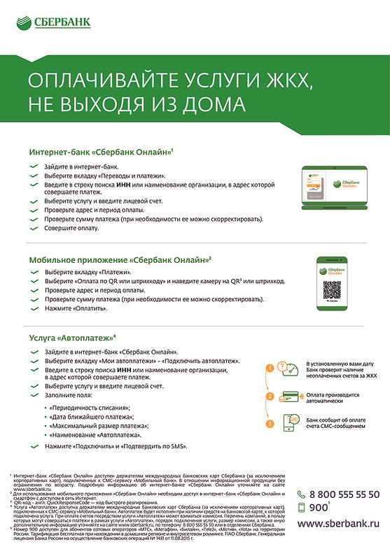 Оплачивайте ЖКХ не выходя (pdf.io).jpg
