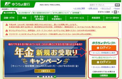 CARA DAFTAR YUUCHO DIRECT JAPAN