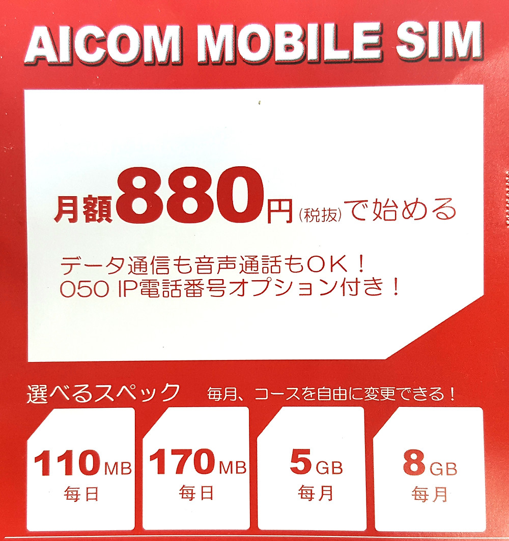 kartu internet di Jepang AICOM