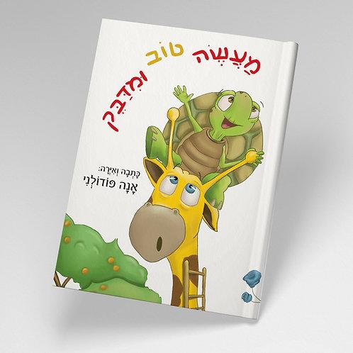 מעשה טוב ומדבק - ספר ילדים