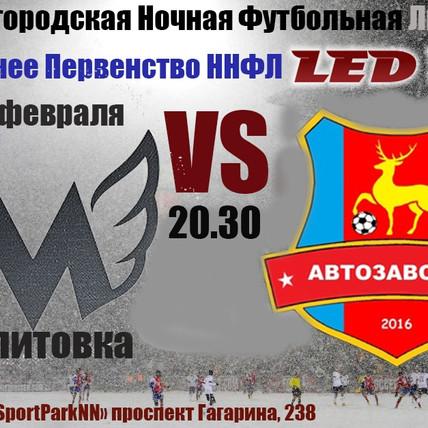 """Продолжение """"Зимнего Первенства ННФЛ-2020"""