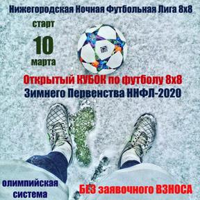 ⚽ ОТКРЫТЫЙ КУБОК Зимнего Первенства ННФЛ-2020 (в формате 8х8)