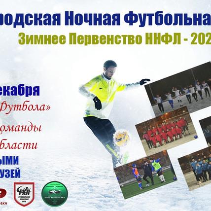СКОРО СТАРТУЕТ ЗИМНЕЕ ПЕРВЕНСТВО ННФЛ-2020