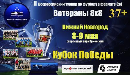 Всероссийский турнир по футболу в формате 8х8 среди ветеранов 37+