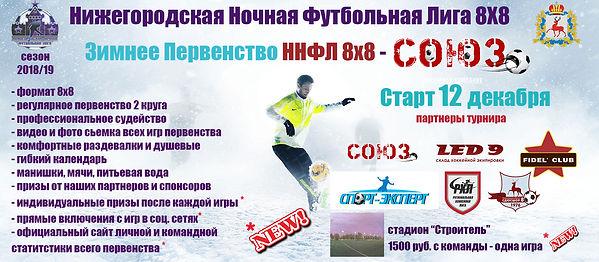 futbol_na_snegu_9.jpg