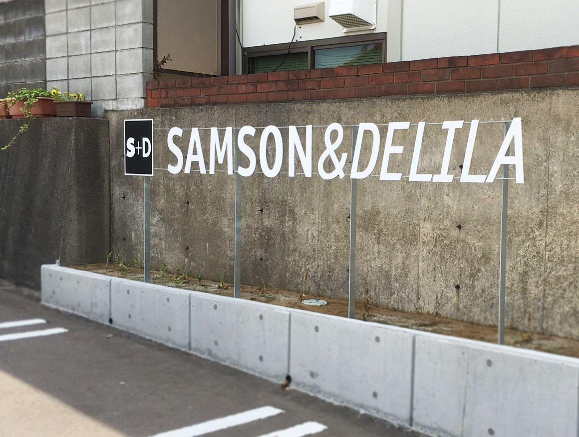SAMSON&DELILA 様