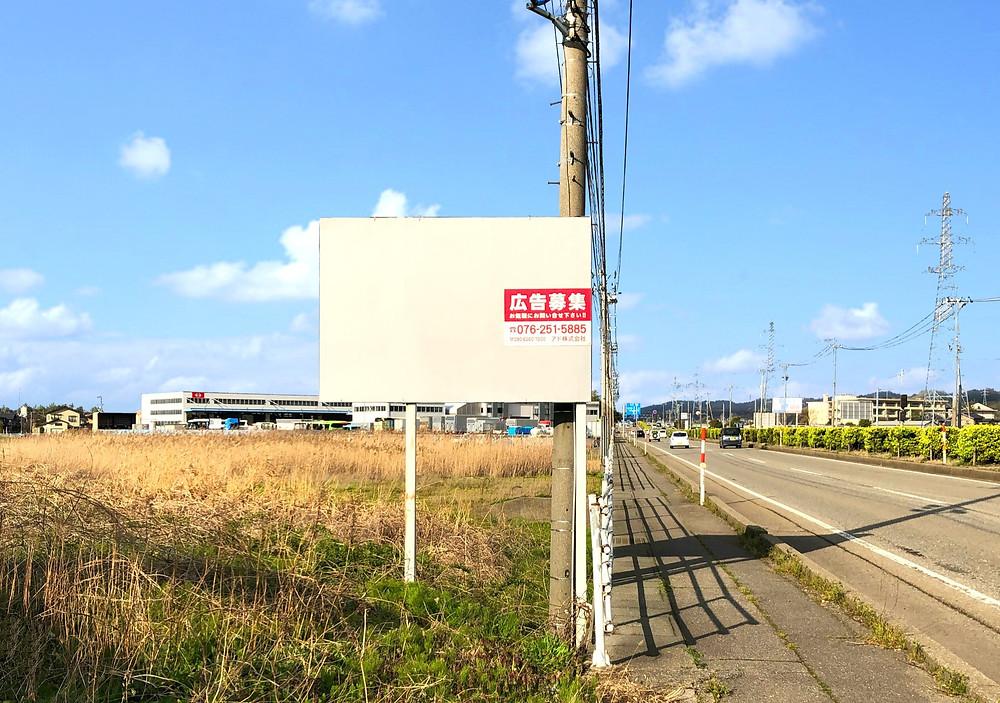 広告募集中の野立て看板