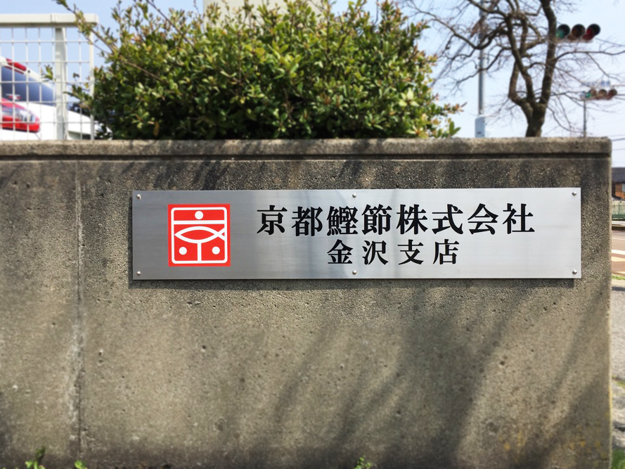 京都鰹節株式会社様