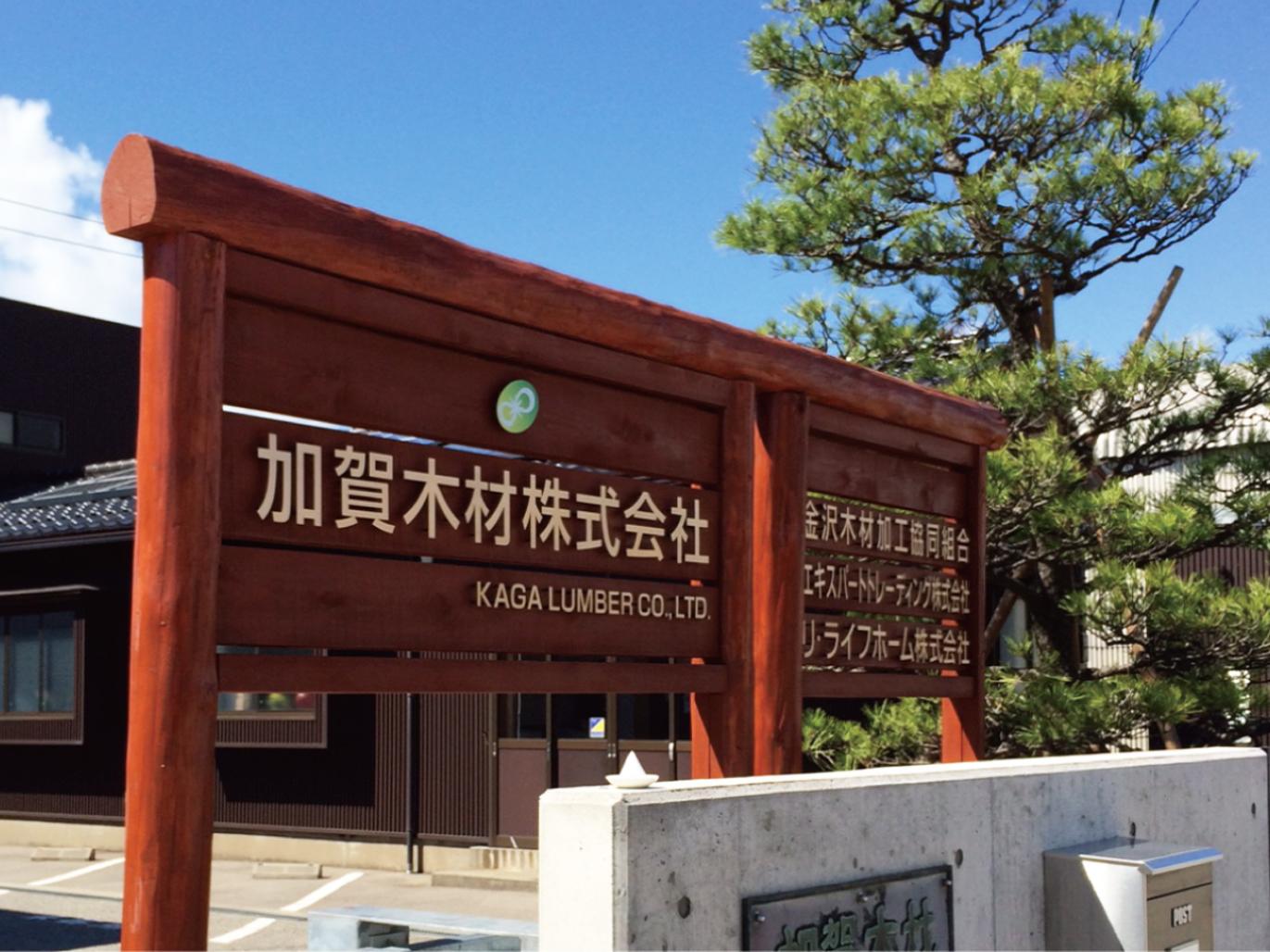 加賀木材株式会社様