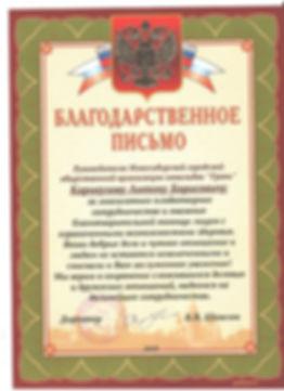 Благодарственное письмо Карнаухову  от 0
