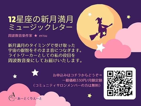 12星座の新月満月ミュージックレター.jpg