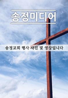 송정미디어-소베너.jpg